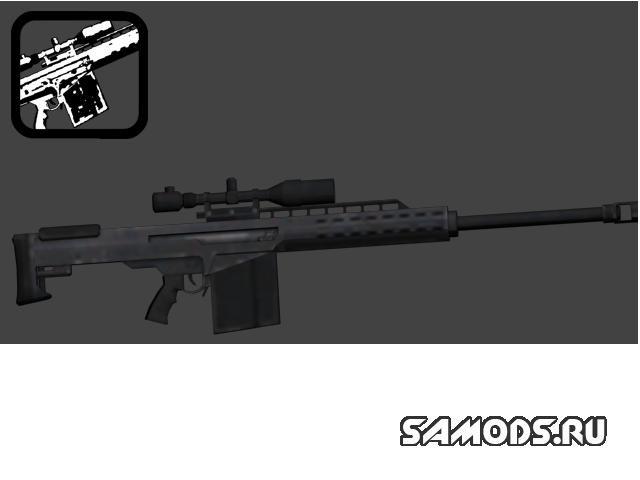 Тяжёлая снайперская винтовка из Grand Theft Auto 5