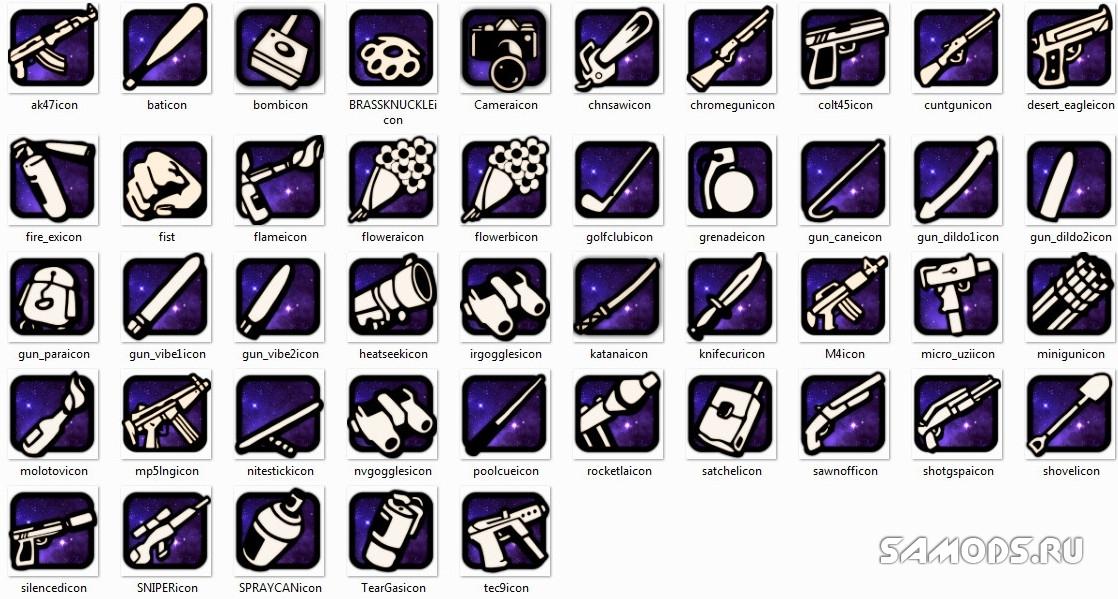 Иконки для самп