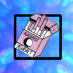 Простенький фист | Пачка сигарет